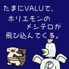 ホリエモンこと堀江貴文さんが、VALUに投稿している飯テロ4選