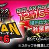 LANゲームパーティ『BIGLAN Socket6』に参加します