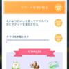 8/23 スペシャルリサーチ3日目