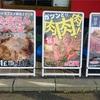 【本宮市 ランチ】青春のポンドで肉を食らった話。