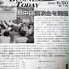 気象新聞 第117号
