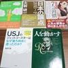 本5冊無料でプレゼント!(3250冊目)