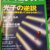 書籍紹介: