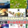 【dApps】日本一の貧乏dAppsゲーマーの僕がやっているゲームまとめ