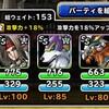 level.1217【白い霧】第157回闘技場ランキングバトル5日目