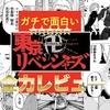 【超おすすめ】『東京卍リベンジャーズ』がめっちゃ面白い!|タイムリープ&ヤンキー漫画が高次元で融合!アツくて感動する新星降臨
