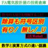 【中級編】GX Works3 除算演算符号有り/・無し/_Uを理解する