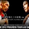 ついに2日、川村亮vs大山峻護!当日ニアライブ放送。その他試合も注目
