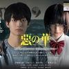 【日本映画】「惡の華〔2019〕」ってなんだ?