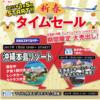 ANA旅作新春タイムセール開催!1月5日0:00から!