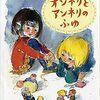 大人が読む児童書「オンネリとアンネリのふゆ」 1 ドールハウスは夢の国