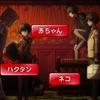 乱歩奇譚 Game of Laplace ♯6「地獄風景」感想、アケチ事務所の悲劇。ダメだ! 私が死んでいる