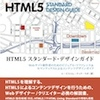 『HTML5 スタンダード・デザインガイド』『スマートフォンサイトのためのHTML5+CSS3』『CSS3 スタンダード・デザインガイド 改訂第2版』『60日でできる! 二足歩行ロボット自作入門』販売開始しました!