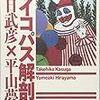 蒲田で読書してます(8)サイコパスを知りたきゃこれを読め、春日武彦、平山夢明『サイコパス解剖学』と『サイコパスの手帖』はアハ体験に満ちたカタログ集だった!
