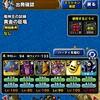 level.261【攻略】オガキン無し:黄金の巨竜