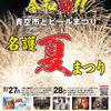 【沖縄の夏祭りは独特?】名護夏祭りに行ってきましたよ、その1