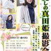「松代モデル撮影会」入賞作品発表!