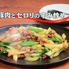 3分クッキング【豚肉とセロリの辛み炒め】レシピ