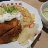 【食】神奈川『大阪王将 エトモ中央林間店』で期間限定のゴールデン炒飯食べた