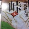 近くを通ったので、中江藤樹先生の墓所訪問と思いがけない出会い♪
