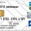 ルミネカード発行、最もお得に新規申込・入会するタイミングと方法