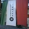 イタリアン総菜 ガストロノミヤ富屋