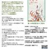 横浜緑YAカフェ12月23日(日)午前 テーマの本『赤い悪魔 5分後に意外な結末』(学研教育出版刊)