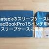 MacBookPro15インチ用スリーブケースにinateckのケースが最適!