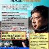 3/26(日)沖縄で文庫Xの清水潔氏が講演会するのでみんな来て!