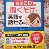英語が話せる本の高速CDを聴くとアメリカかぶれした日本語の話し方が笑いながら理解できる??