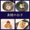たら白子の下処理は?レシピ紹介:白子ポン酢、鍋、醤油焼き、天ぷら。
