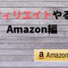 アフィリエイトで遊ぶ - Amazonアソシエイト編 -