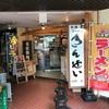 【らーめん】彩色ラーメン きんせい 高槻駅前本店 (高槻市)