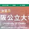 大阪の新大学の名称「大阪公立大学」に決定!大阪府立大と大阪市立大の統合で