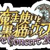 魔法使いと黒猫のウィズLive Concert 2018 参戦レポート【2018年7/21(土)NHK大阪ホール】