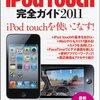 iPod touchでネット接続方法