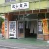 「北山食品」の「チキンカツ丼」 300円 #LocalGuides