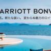 【マリオットボンヴォイ】Marriott Bonvoyの新プラチナチャレンジに挑戦しよう!
