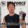 朝倉未来もハマるシリカ水【のむシリカ】再び朝倉未来チャンネルに登場
