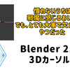 【Blender】Blender2.8 3Dカーソル