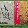 日本の歌大好きシリーズ その22:ひとり咲き