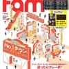 fam Autumn Issue 2018  の付録が今回も豪華w【キャンプ雑誌】