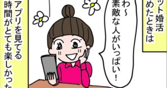 婚活プロフィールを眺めてる時間は楽しいけれど、本番はそこじゃない! by とあるアラ子