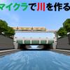 マイクラで川を作る [Minecraft #69]