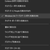 画面 / 動画キャプチャをするショートカットキー (Windows / macOS)