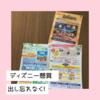 2019秋ディズニー懸賞★出し忘れに注意!