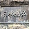 学食巡り 74食目 日本大学 国際関係学部