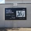 1/28 戸田提山 生誕百年記念展
