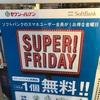 ソフトバンク 「スーパーフライデー」6月 セブンイレブンでアイスクリームやコーヒが貰える!品切れあるかも!?