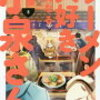 「ラーメン大好き小泉さん」5巻がおすすめ!あらすじ&面白い所は?